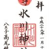 (東京都八王子市)高尾・氷川神社