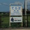 2015 夏旅 富山地方鉄道篇(6)