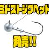 【DEPS】ローリングアクションに特化したフック「ミドストジグヘッド」発売!