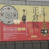 「正倉院の世界」の展覧会@東京国立博物館(上野)を見て思ったこと