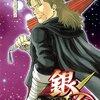 【2015年読破本3】銀魂―ぎんたま― 57 (ジャンプコミックス)