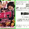 17/02/09の晩ご飯(鯛の荒焚き)