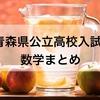 【数学解説】2018青森県公立高校入試問題~まとめ~