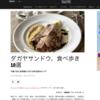 [メディア掲載]『Time Out TOKYO』で記事「ダガヤサンドウ、食べ歩き10選」を書きました