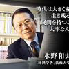 会社に矛盾を感じたら、「課長」になって変えればいい――経済学者・水野和夫氏インタビュー