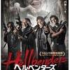 映画感想:「ヘルベンダーズ 地獄のエクソシスト」(40点/オカルト)