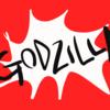 「GODZILLA (ゴジラ)怪獣惑星」レビュー ネタバレなし。結末が衝撃すぎる件