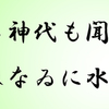 """小倉百人一首 歌十七番 """"ちはやぶる神代も聞かず竜田川"""""""