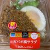 美味しすぎ!ファミマのガパオ風サラダをレビュー!【糖質制限】【成分】【ダイエット】【口コミ】