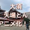 名古屋、大須の味噌カツ、「矢場とん」がアニメ化!?