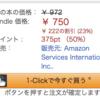 【7/27まで】中国古典を半額で手に入れよう!Kindle本「PHP研究所キャンペーン」開催中