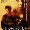 「ミスティック・リバー」(2003)登場人物全員の運命の行く末に泣いた!