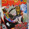 週刊少年ジャンプ2019年16号はブラッククローバーとえいがのおそ松さんの衝撃コラボ解禁!!