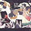 5月11日はエベレスト日本人初登頂記念日、ご当地キャラの日、長良川の鵜飼い開きの日、大津事件記念日& 毎月11日はめんの日、おかあちゃん同盟の日、ロールちゃんの日、等の日