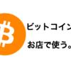 【決済手段】ビットコインをお店で使えるって知ってますか?