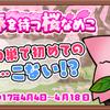 【なめこの巣攻略】「春を待つ桜なめこ」春のカケラの集め方と「いりぐち」冒険メモ|最短クリアは何ランクのレアなめこ?