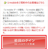 U-mobile オプション解約とMNP予約番号発行方法
