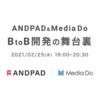 ANDPAD & Media Do 〜BtoB開発の舞台裏〜 を開催しますよ