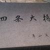 7/15 京都河原町/滋賀大津② 鴨川/滋賀大津編