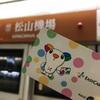 【台湾】『悠遊卡(ヨウヨウカー/Easy Card)は台中でもとっても便利!