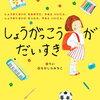 8歳の少女が書いた本「しょうがくこうがだいすき」が話題!大人もいろいろ気づかされる本
