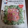 HELLO KITTY キャンディトイブック