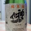 神亀 純米&カップ酒
