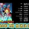【遊戯王 アニメ新作】「遊☆戯☆王 OCG  SEVENS」2020年4月より放送開始!
