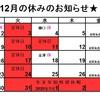 ◆12月&1月中旬のお休みのお知らせ◆