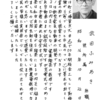 武田文明の選挙公報(2015年千葉市議会選 若葉区選挙区)