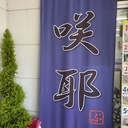麺処 咲耶 みちのえき ぶ Official Blog