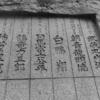 最近の横綱の名前(深川富岡八幡宮)