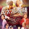 """「キネマの神様」(2021)映画館で""""映画を観て欲しい""""という山田洋次監督の願いがこもった作品!"""