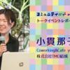 コミュニティ女子meeting! vol.2 イベントアーカイブ(3/3):小貫那子さん