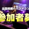 【HOTLINE2018】WEBからも出演お申し込み頂けます!