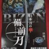 『日本刀の華 備前刀』静嘉堂文庫美術館