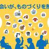 「中小企業 新ものづくり・新サービス展」出展報告並びに来場御礼!