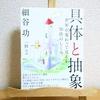 『具体と抽象 / 細谷功』ブログで使える文章・言葉の作り方を学ぶ
