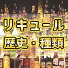 【Liqueur】リキュールについて「種類や由来、値段、おすすめを解説!」