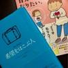 【読書が苦手でもスラスラ読めちゃうかも?!】『希望をはこぶ人』と『私を好きになりたい。』の2冊は読みやすくてオススメです!(※写真あり)