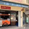 海南ヌードルを食べにスターティップ・カノムジーン・ハイラム(陳裕盛)へ@旧市街