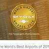 羽田が世界2位、中部6位、成田9位 スカイトラックス空港格付け2019