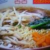 あさイチ超簡単!麺がモチモチのインスタントラーメンレシピ~大和イチロウさん(インスタントラーメン専門店店主)の作り方