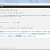 Jetpack by WordPress.comプラグインの使い方