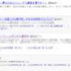 怪しいブログ(kabuさんではない)が・・・・