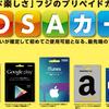 大阪|POSAカード高価買取|Googleカード・iTunesカード|eチケットなんば店|