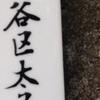 【世田谷区】太子堂町