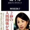 【書評 vol.86】聞き上手になるためのヒントがたくさん!『聞く力 心をひらく35のヒント』著:阿川佐和子