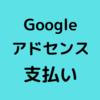 【Googleアドセンス】初めて収益が入金されました!(振込日・支払総額公開)