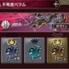 【メギド72】メギドを遊び尽くすプレイ記15 - バラムVH / ベリアルVH金冠